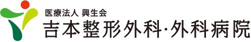吉本整形外科・外科病院/葛城市の手の外科