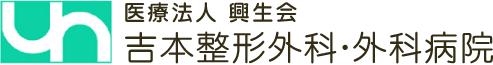 吉本整形外科・外科病院/大和高田市の手の外科