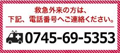救急電話番号0745-53-3352