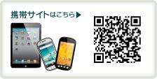 吉本整形外科・外科病院の携帯サイト